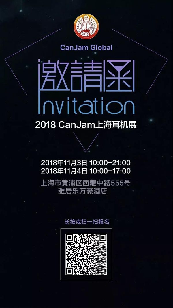 20181030014449294929 - 参观指南 | 2018CANJAM上海耳机展 展区平面&参展名录