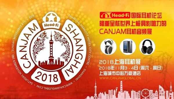 20181031144576207620 - 参观指南 | 2018CANJAM上海耳机展 展区平面&参展名录
