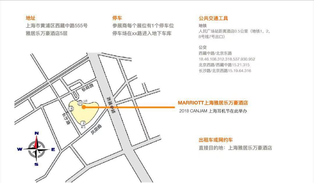 20181031144611471147 - 参观指南 | 2018CANJAM上海耳机展 展区平面&参展名录