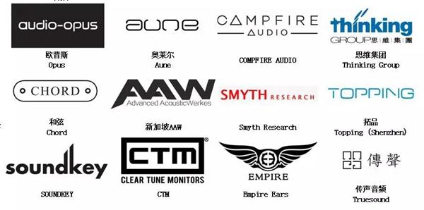20181031145143354335 - 参观指南 | 2018CANJAM上海耳机展 展区平面&参展名录