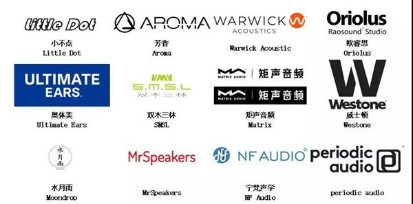 20181031145174907490 - 参观指南 | 2018CANJAM上海耳机展 展区平面&参展名录