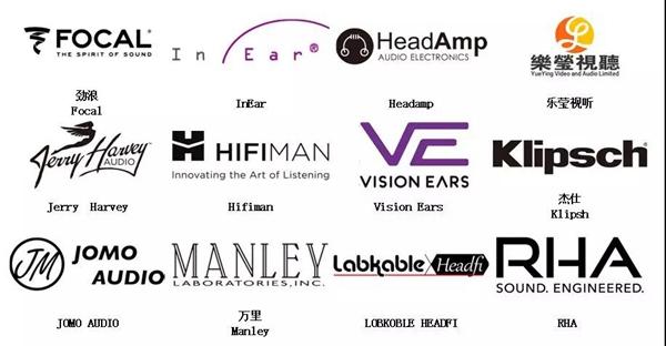 2018103114520336336 - 参观指南 | 2018CANJAM上海耳机展 展区平面&参展名录