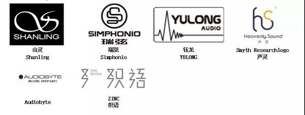 20181031145251545154 - 参观指南 | 2018CANJAM上海耳机展 展区平面&参展名录