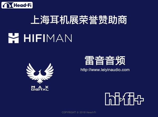 3 4 - 动态   从纽约,环球来到上海;2018 CANJAM上海耳机展(11月3~4日)