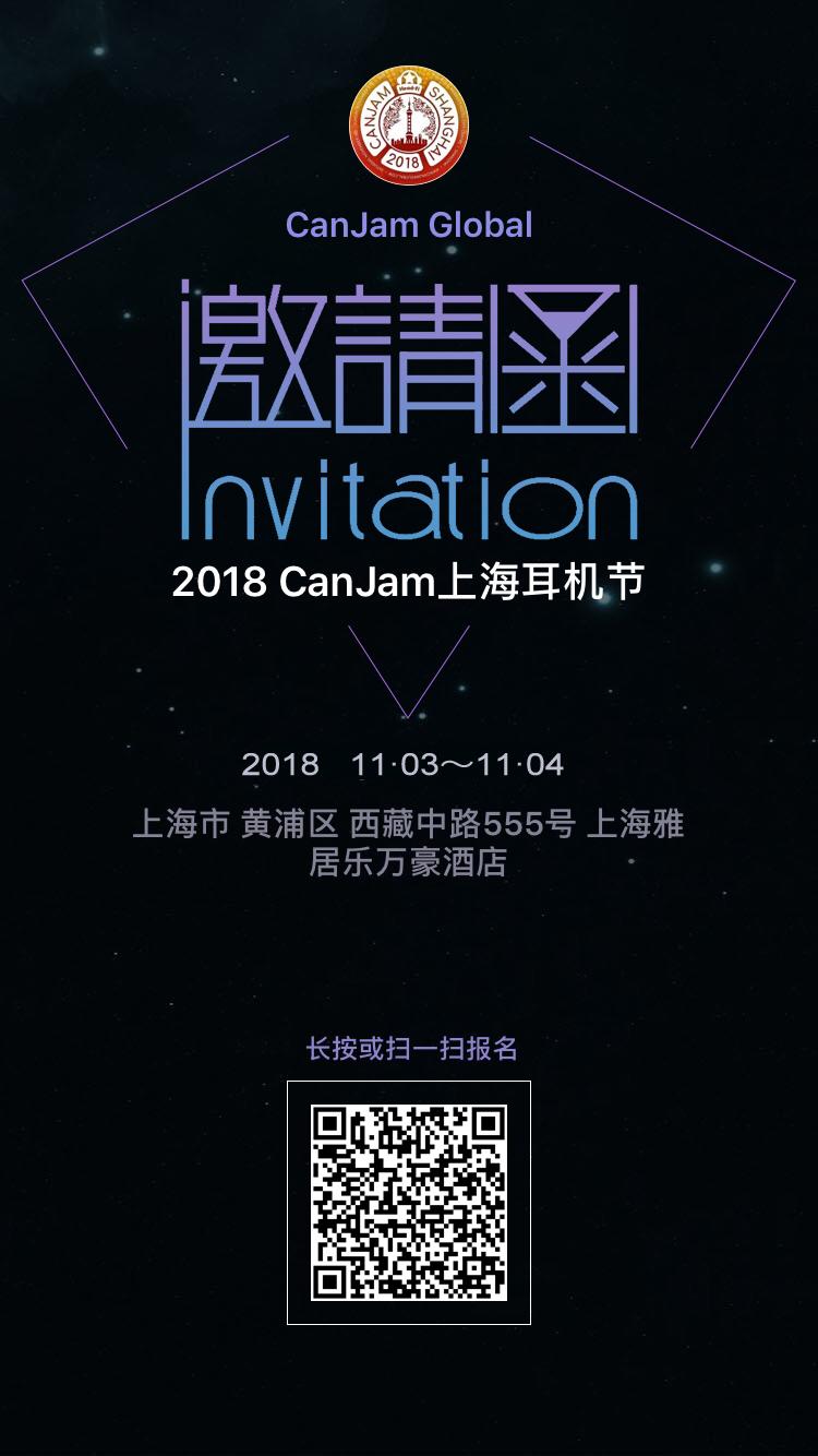 5 4 - 动态 | 从纽约,环球来到上海;2018 CANJAM上海耳机展(11月3~4日)