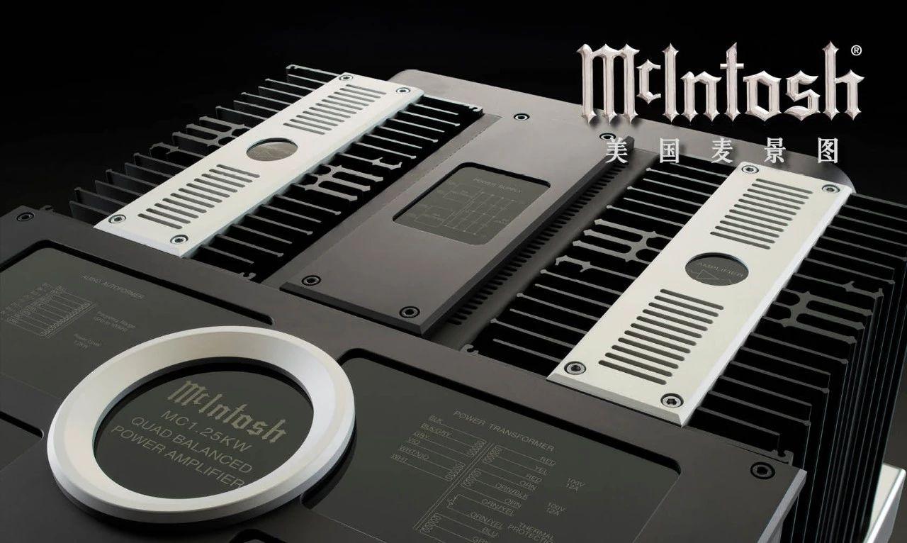 640 10 - 推荐 | McIntosh美国麦景图 MC1.25KW 极品级1200瓦单声道后级放大器