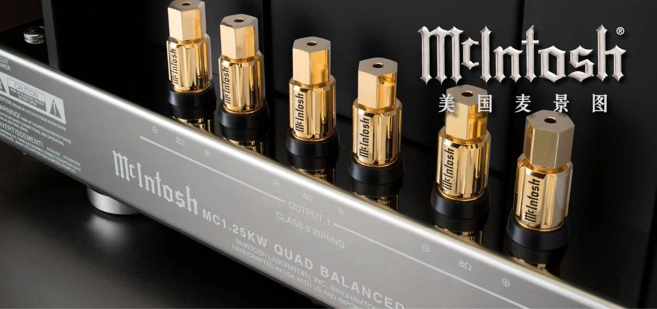 640 14 - 推荐 | McIntosh美国麦景图 MC1.25KW 极品级1200瓦单声道后级放大器