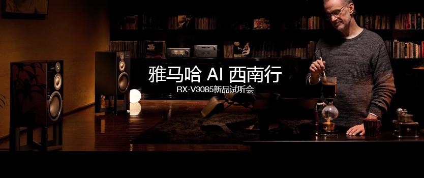 640 200 - 回顾 | 影院智能新定义:Yamaha雅马哈AI西南行RX-V3085试听会