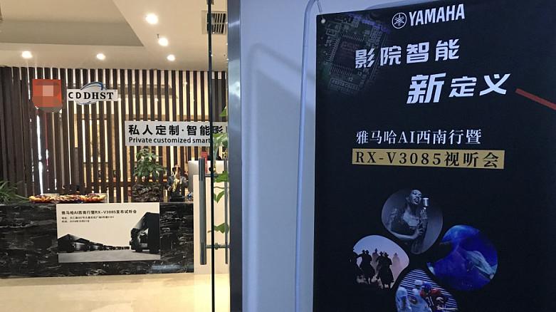 640 201 - 回顾 | 影院智能新定义:Yamaha雅马哈AI西南行RX-V3085试听会