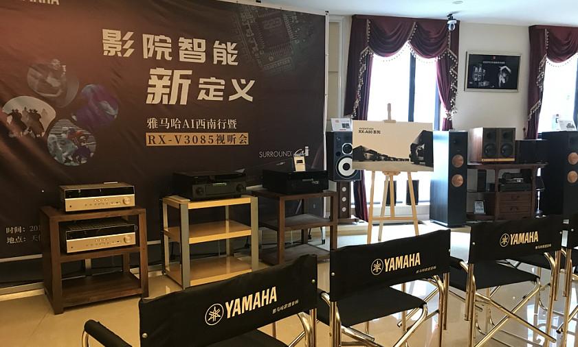 640 203 - 回顾 | 影院智能新定义:Yamaha雅马哈AI西南行RX-V3085试听会