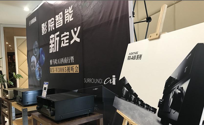 640 204 - 回顾 | 影院智能新定义:Yamaha雅马哈AI西南行RX-V3085试听会