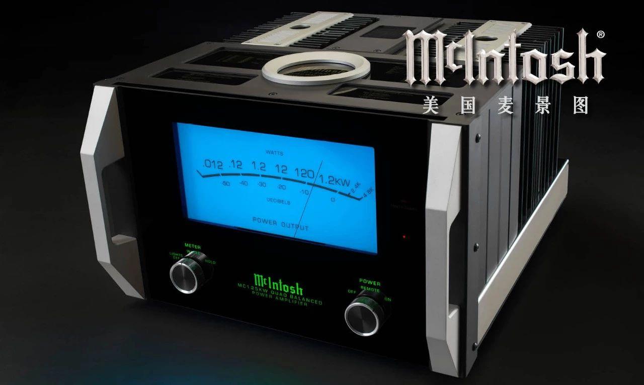 640 9 - 推荐 | McIntosh美国麦景图 MC1.25KW 极品级1200瓦单声道后级放大器