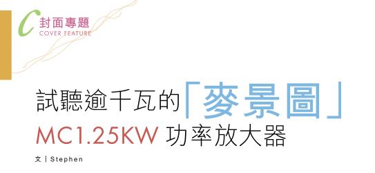 640 - 推荐 | McIntosh美国麦景图 MC1.25KW 极品级1200瓦单声道后级放大器