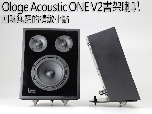showimage2037 - 新品   回味无穷的精致小点:Ologe Acoustic ONE V2书架音箱