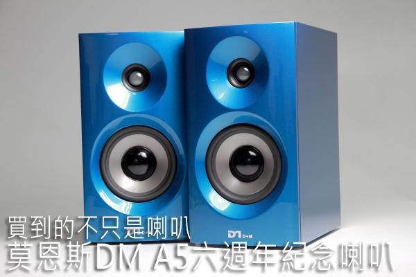 新品   买到的不只是音箱:莫恩斯DM A5六周年纪念音箱-影音新生活
