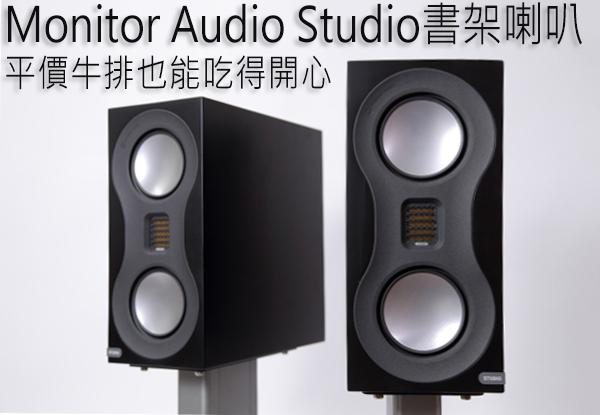 showimage2121 - 新品 | 平价牛排也能吃得开心:Monitor Audio Studio书架音箱