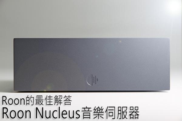 showimage2236 - 新品 | Roon的最佳解答:Roon Nucleus音乐服务器