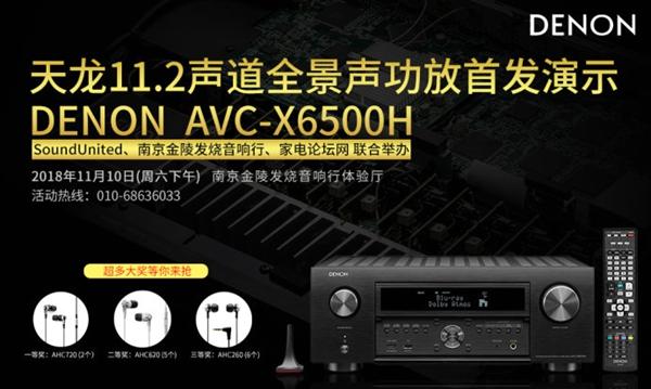1 14 - 活动 | 新一代家庭影院的超级明星:天龙Denon AVC-X6500H中国首次发布演示