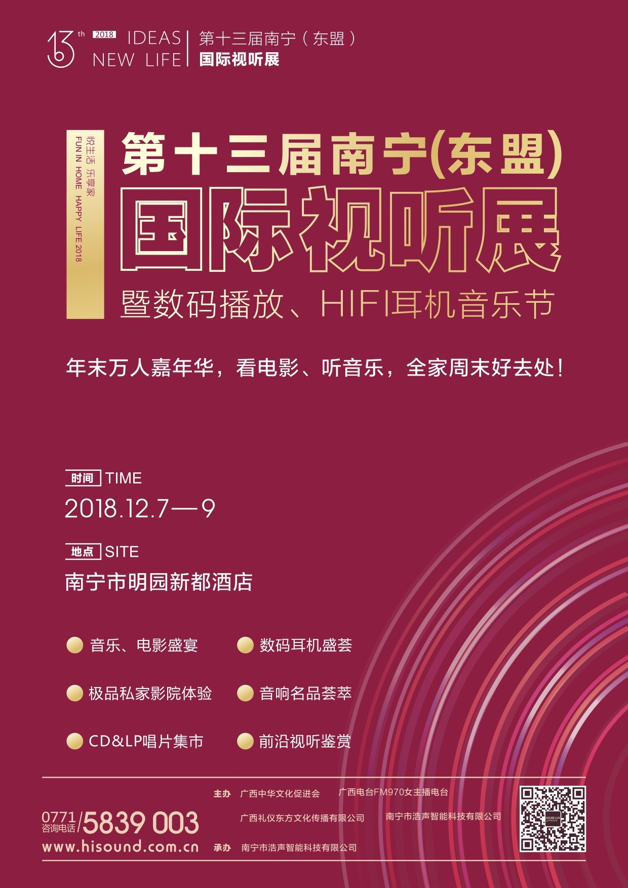 展会   HIFI歌手秀不停 美女主播齐助阵:2018第十三届南宁(东盟)国际视听展-影音新生活
