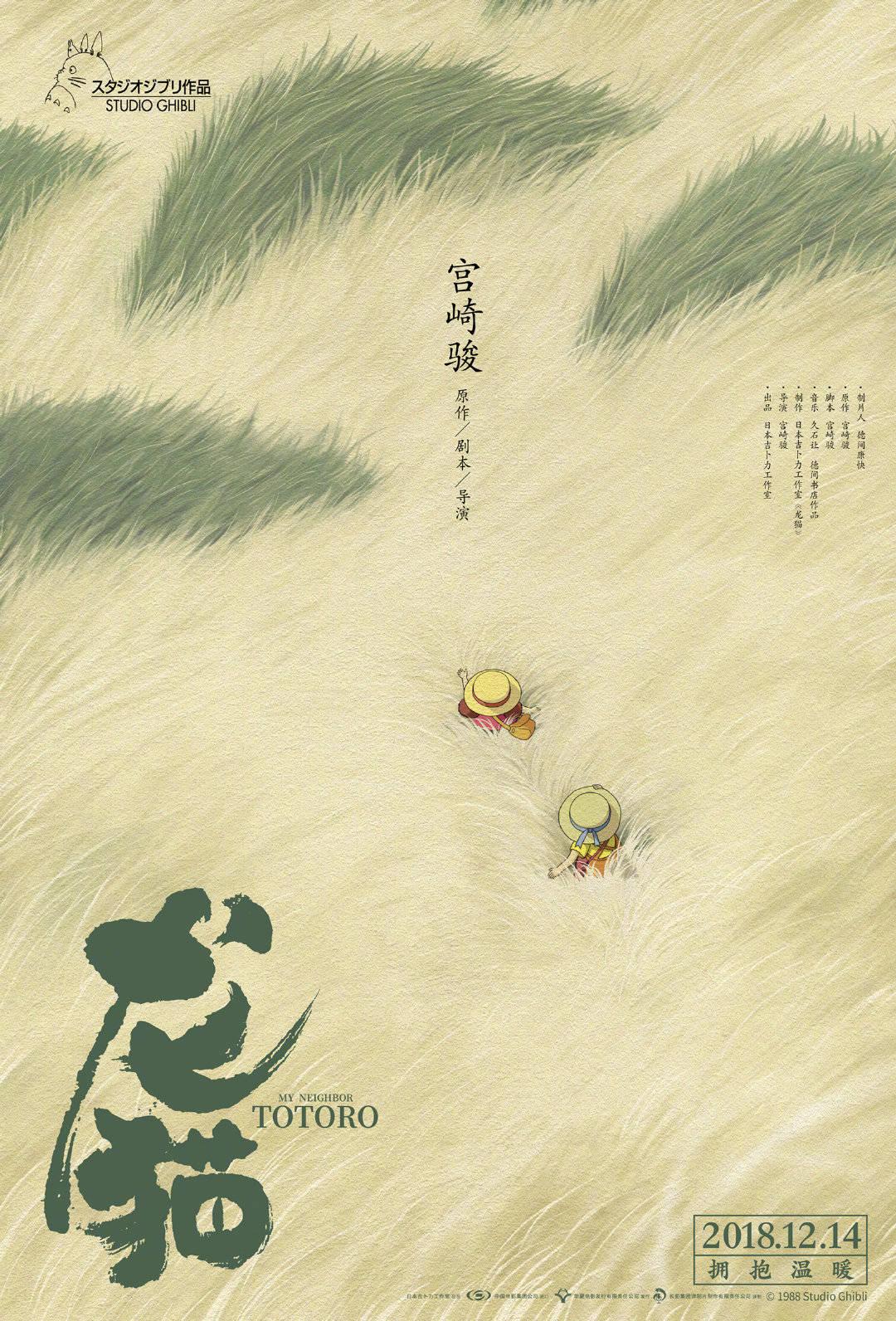 《龙猫》公布中国版海报,设计师黄海12年作品全回顾