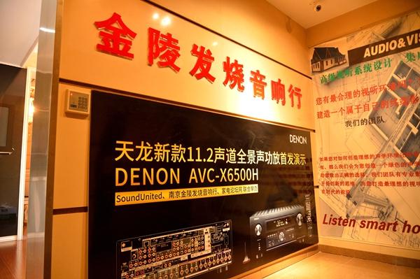 2 13 - 活动 | 新一代家庭影院的超级明星:天龙Denon AVC-X6500H中国首次发布演示