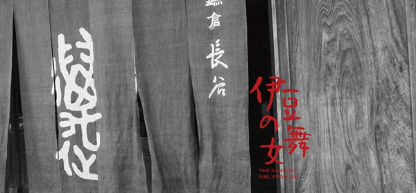 推荐 | 名著中汲取灵感 勾勒爵士浮世绘:「伊豆的舞女」-影音新生活