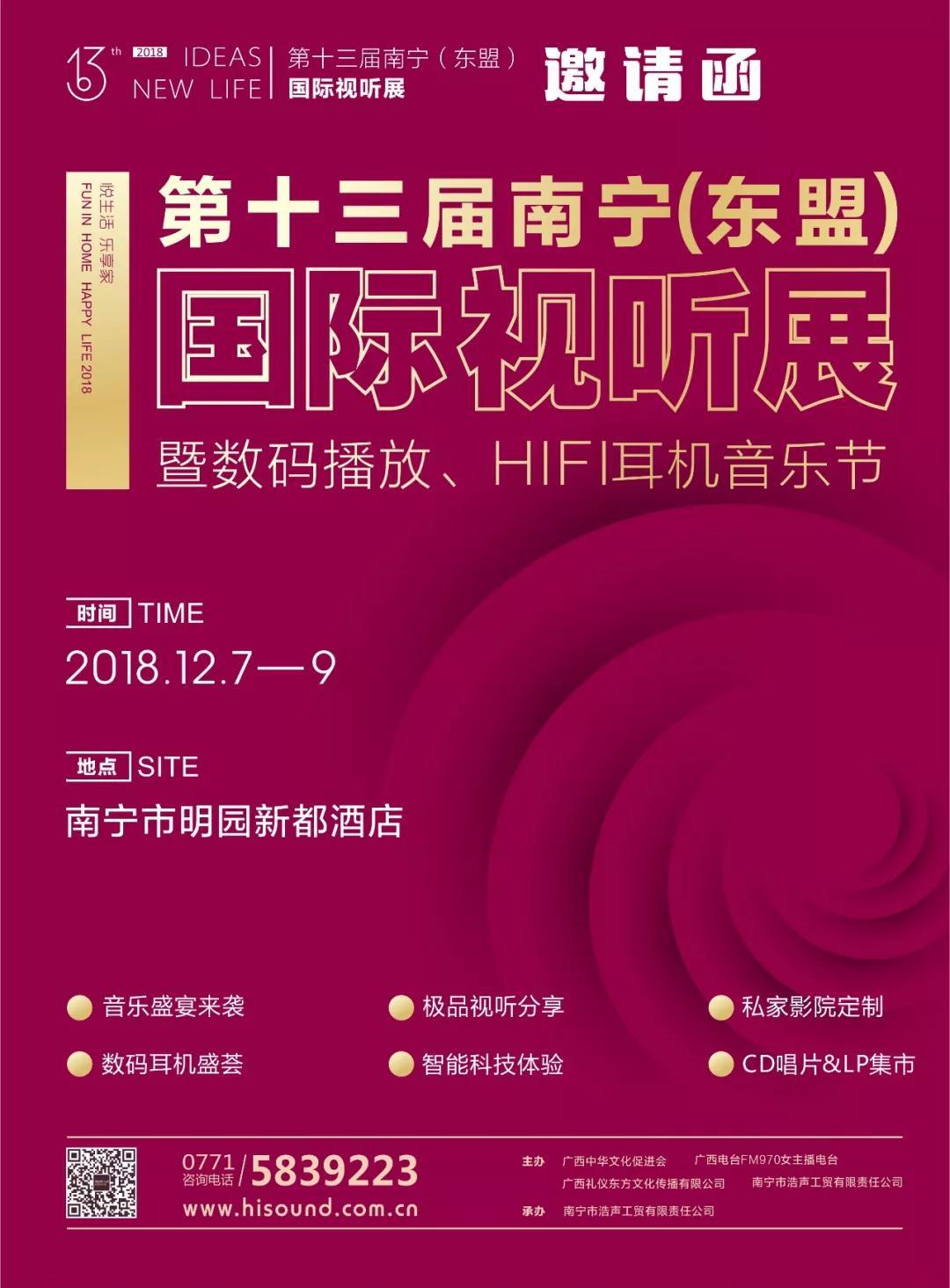 2018第十三届南宁(东盟)国际视听展暨数码播放和HIFI耳机音乐节(12月7~9日)