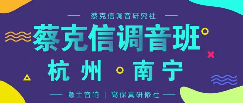 蔡克信调音班杭州站开始报名啦!南宁站预报名