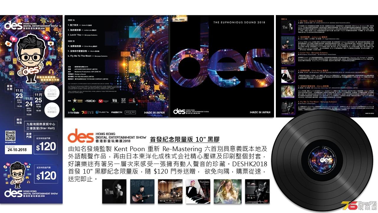 预告 | 影音玩乐尽体验 蜗居娱乐大不同:DESHK2018香港影音玩乐展(11月23~25日)-影音新生活