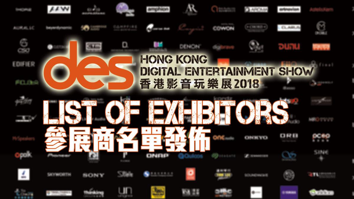 影音玩乐尽体验 蜗居娱乐大不同:DESHK2018香港影音玩乐展(11月23~25日)