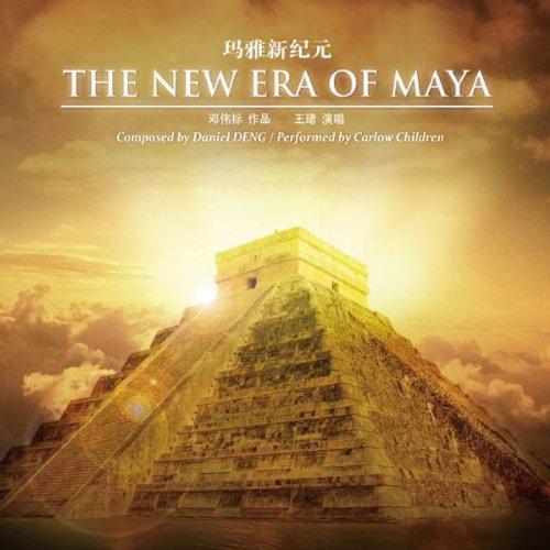 充满神秘感的神秘音乐:「邓伟标 - 玛雅新纪元」