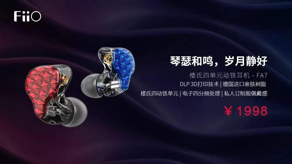 高精度3D打印技术+楼氏四动铁单元:飞傲Fiio新品耳机FA7震撼上市!