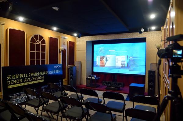 3 15 - 活动 | 新一代家庭影院的超级明星:天龙Denon AVC-X6500H中国首次发布演示