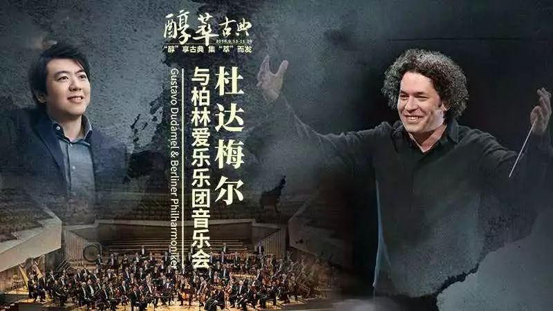 """分享丨""""不能错过的世界级交响乐团"""" 柏林爱乐乐团再次莅临国家大剧院登台-影音新生活"""