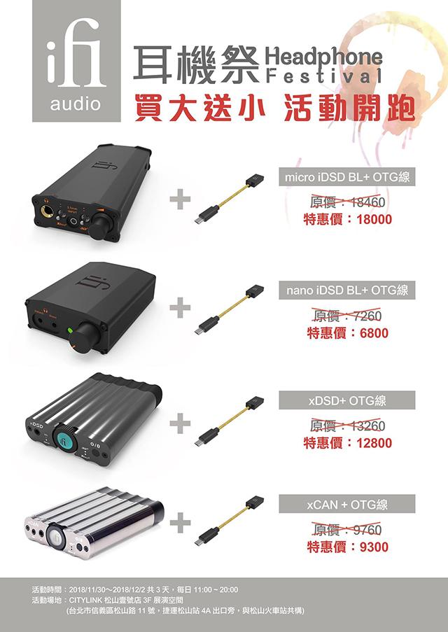 articleimage 842200 - 新品 | 耳机祭期间限定-iFi Audio买大送小优惠方案