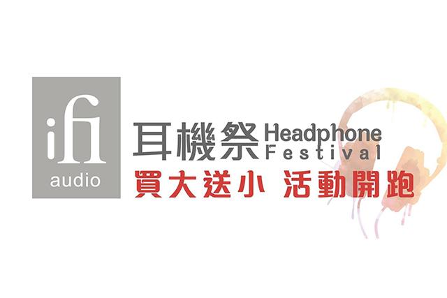 耳机祭期间限定-iFi Audio买大送小优惠方案