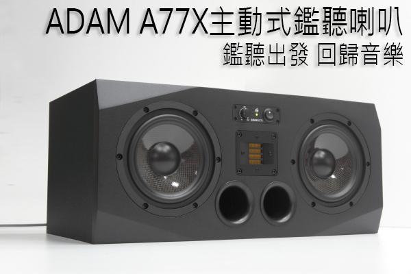 showimage2655 - 新品 | 鉴听出发 回归音乐:ADAM A77X主动式鉴听音箱