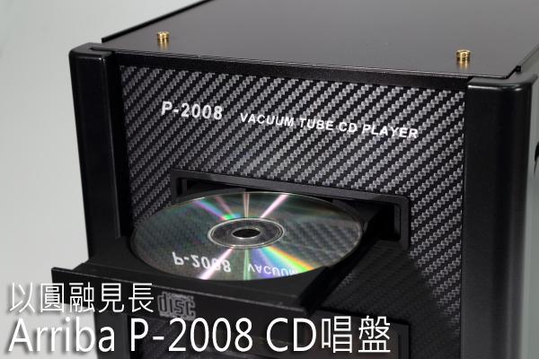 以圆融见长:Arriba P-2008 CD唱盘