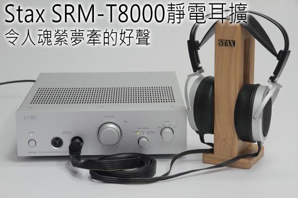 showimage2928 - 新品 | 令人魂萦梦牵的好声:Stax SRM-T8000静电耳扩