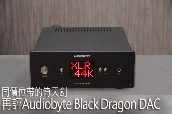 同价位带的倚天剑:再评Audiobyte Black Dragon DAC