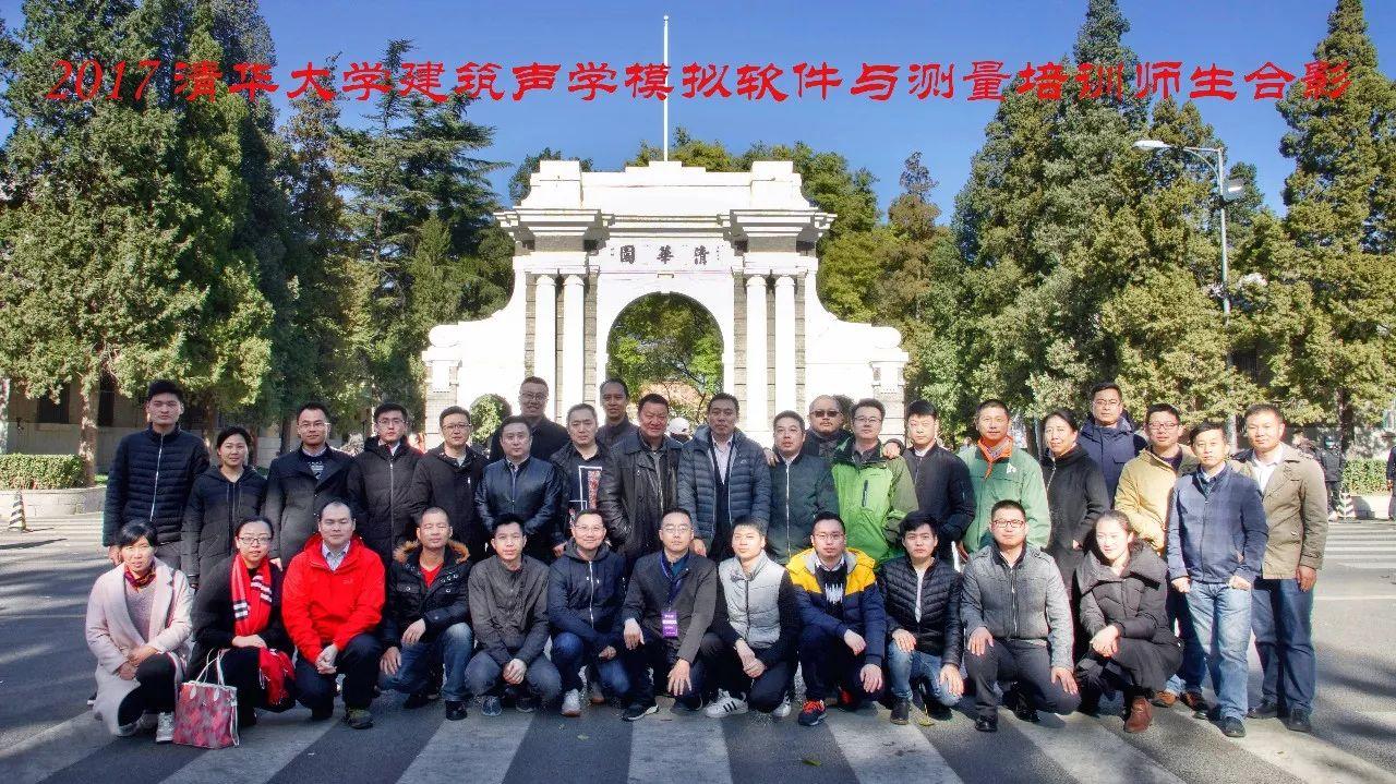 0 23 - 回顾 | 2017清华大学建筑声学模拟软件与测量培训课程圆满结束!