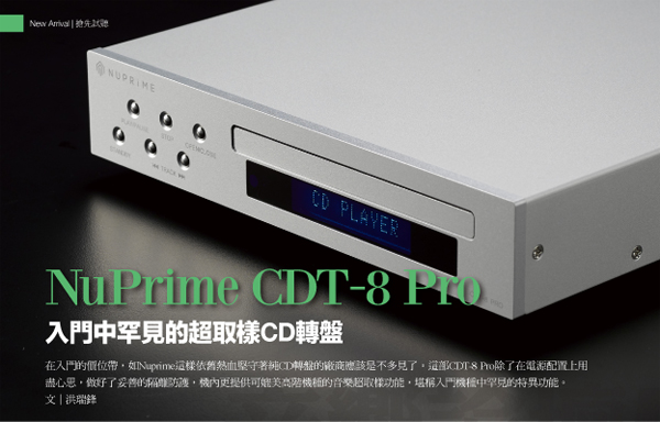 20181202012544384438 - 新品 | 入门中罕见的超取样CD转盘:新派NuPrime CDT-8 Pro
