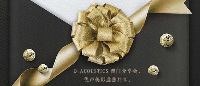 展会   优声美影邀您共赏:英国Q牌Q-acoustics澳门分享会-影音新生活