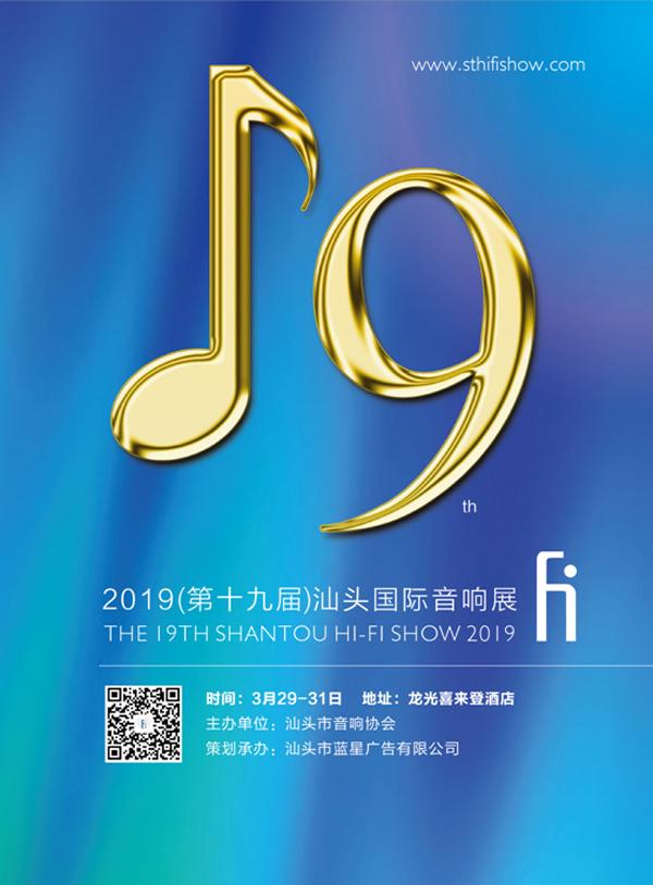 20181210105584598459 - 第19届汕头国际音响展集结令,邀请您相约2019年3月29日!