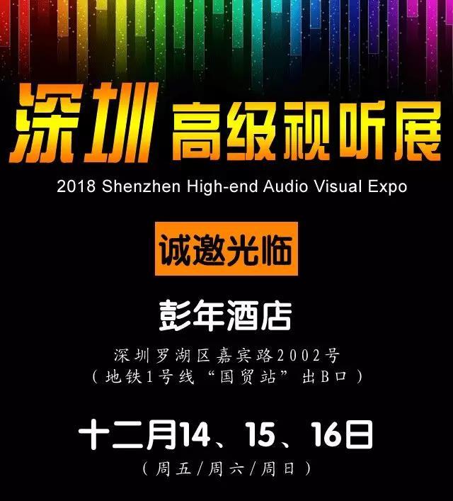 【参观指南】2018(首届)深圳高级视听展 平面分布&参展商名录