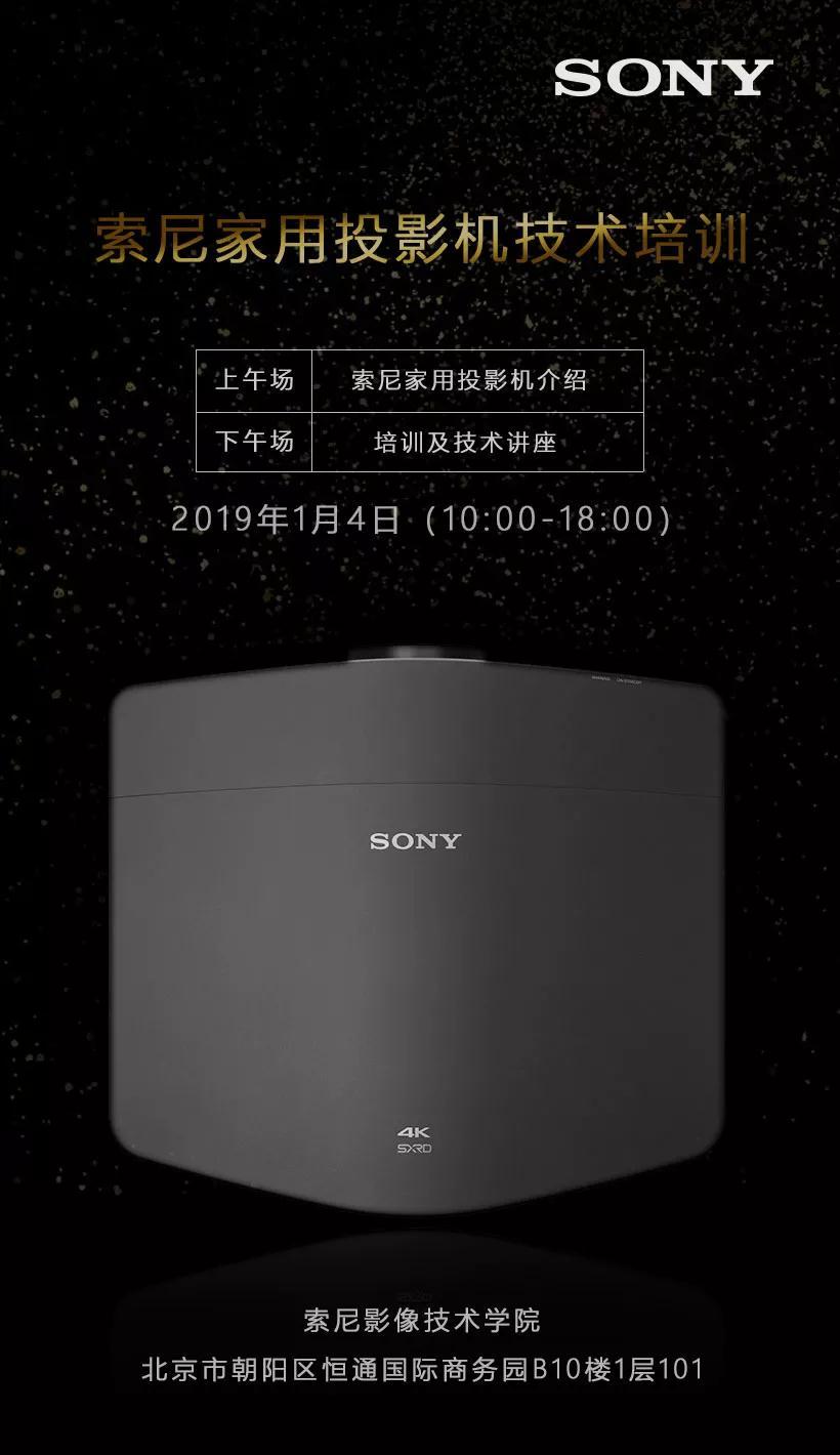 Sony家用投影机调校技术培训暨影音联盟2018年巡展闭幕式及专题分享演示会
