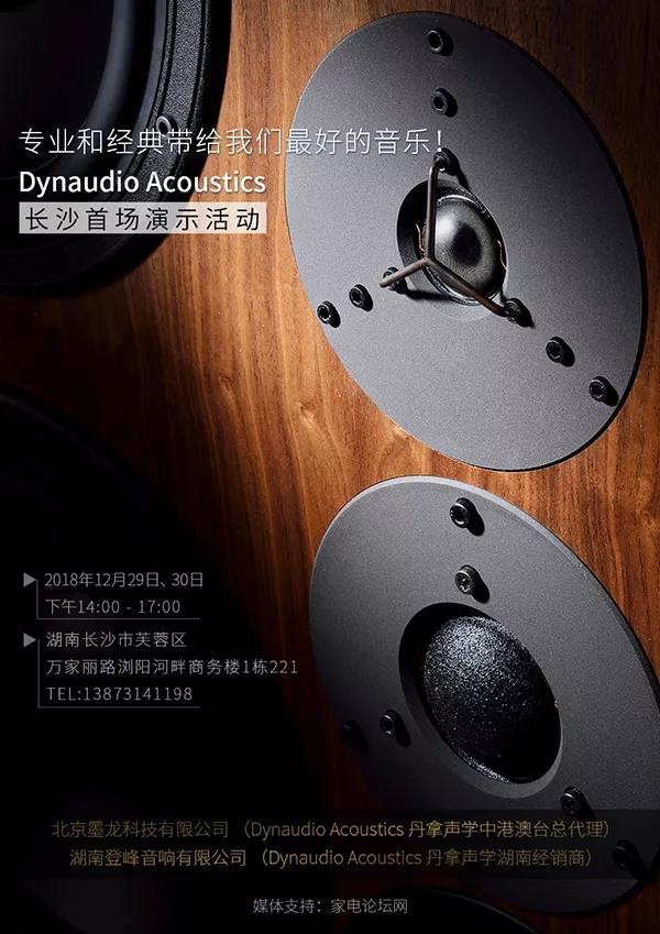 20181223013763866386 - 活动预告   专业和经典带给我们最好的音乐:Dynaudio Acoustics 长沙首场演示活动 (