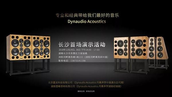 20181223013795329532 - 活动预告   专业和经典带给我们最好的音乐:Dynaudio Acoustics 长沙首场演示活动 (