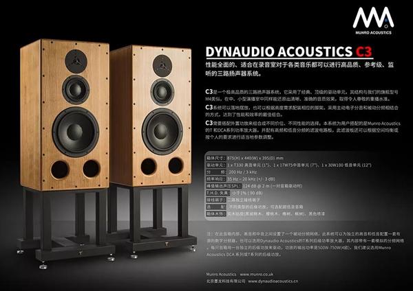 20181223013887378737 - 活动预告   专业和经典带给我们最好的音乐:Dynaudio Acoustics 长沙首场演示活动 (