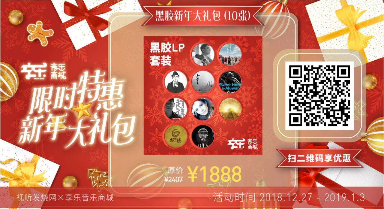 20181229134814141414 - 享乐特惠 | 送给爱乐人的新年好礼:黑胶大礼包10张